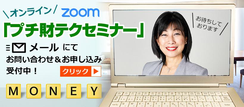 平原奈津子 ZOOM プチ財テクセミナー